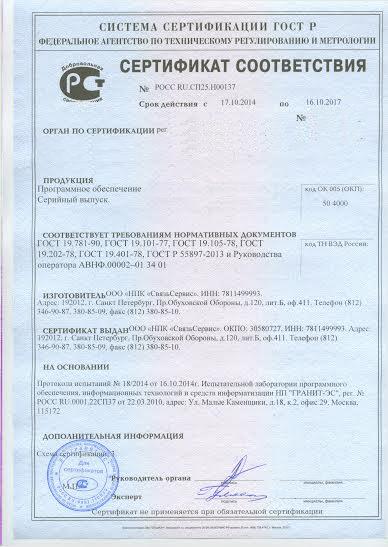 Сертификация национальный программный продукт сертификат соответствия бязь гост суровая