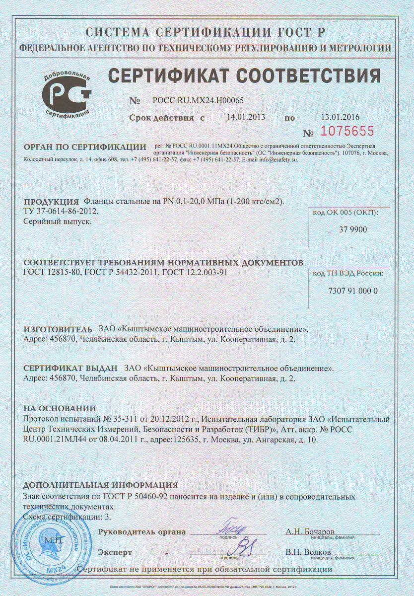 Обязательная сертификация продукции в системе сертификации гост р сертификация пылесос кирби сша