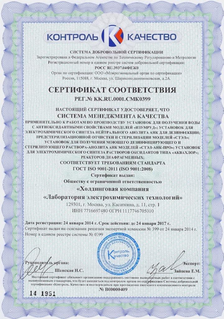 Сертификация iso что это федеральное казначейство получение сертификата эцп